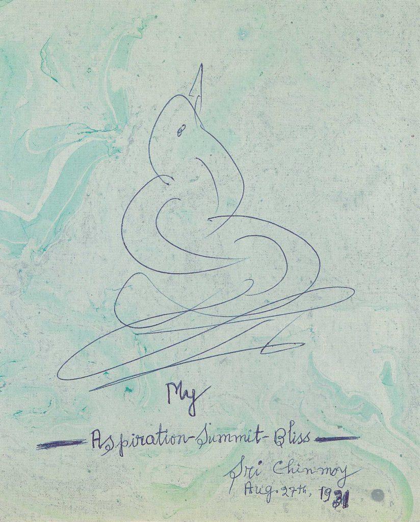My-Aspiration-Summit-Bliss. Йогічний живопис Шрі Чинмоя