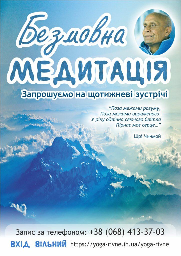 Майстер-клас з медитації у Рівному 26 лютого