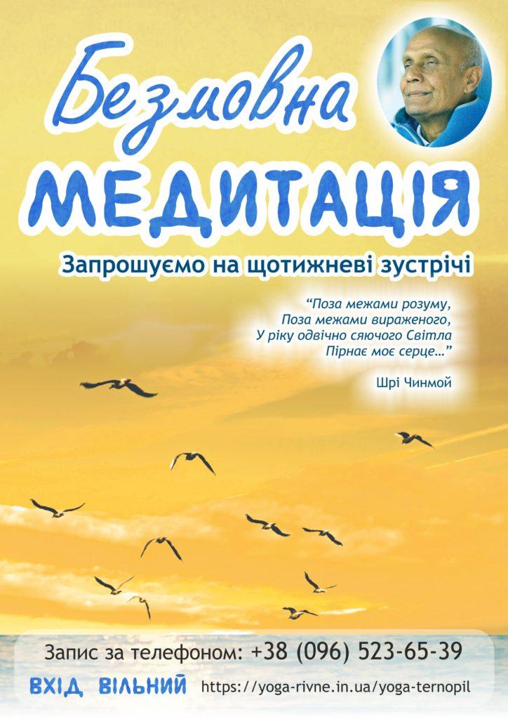 Безкоштовні курси з медитації та йоги у Тернополі