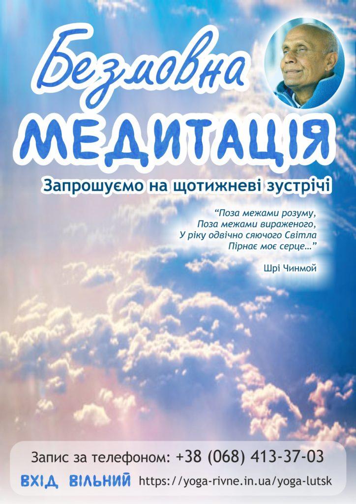 Афіша подій з медитації та йоги у Луцьку